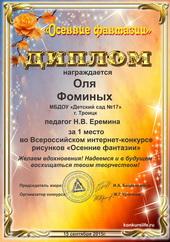 Всероссийские творчесеие конкурсы