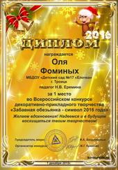 Всероссийские интернет-конкурсы рисунков,  поделок и фотографий